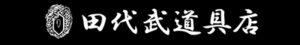 自分に合った剣道具なら田代武道具店